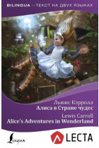 Купить - Книги - Алиса в Стране чудес = Alice's Adventures in Wonderland (+ аудиоприложение LECTA)