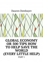 Купить - Электронные книги - Global economy or 500 tips how to help save the world (every little help). Part 1