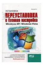Купити - Книжки - Установка, переустановка и базовая настройка Windows XP/Windows Vista