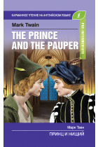 Принц и нищий / The Prince and the Pauper
