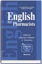 Купить - Книги - English for Pharmacists