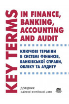 Купити - Книжки - Key terms in finance, banking, accounting and audit