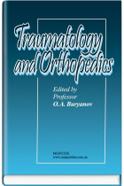 Купити - Книжки - Traumatology and Orthopedics