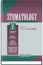 Купити - Книжки - Stomatology in 2 books. Book 2: textbook