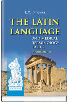 Купити - Книжки - The Latin Language and Medical Terminology Basics