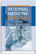 Купити - Книжки - Internal medicine: Critical care
