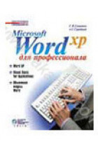 Купить - Книги - Microsoft Word  XP для профессионала
