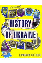 Купити - Книжки - Painted History of Ukraine