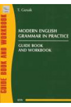Купить - Книги - Modern English Grammar in Practice. Guide book and Workbook. Book I