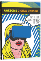 Купить - Книги - Awesome Digital Ukraine