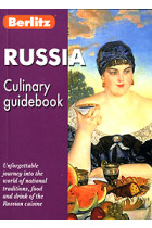 Купить - Книги - Russia. Culinary Guidebook