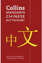 Купити - Книжки - Collins Mandarin Chinese Dictionary