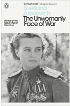Купити - Книжки - The Unwomanly Face of War