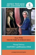Купить - Книги - The Picture of Dorian Gray / Портрет Дориана Грея. Уровень 4