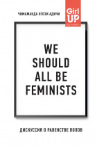 Купить - Книги - We should all be feminists. Дискуссия о равенстве полов