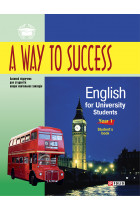 Купити - Електронні книжки - A way to Success. English for University Students. Student's book.1 курс