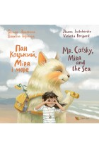 Купить - Книги - Пан Коцький, Міра і море / Mr. Catsky, Mira and the Sea