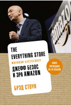 Купити - Книжки - The Everything Store. Джефф Безос и эра Amazon