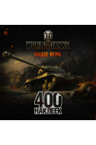 Купить - Книги - World of Tanks. ИС-3. Альбом 400 наклеек