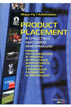 Купить - Книги - Product Placement в средствах массовой информации