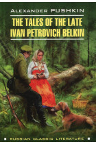 Купить - Книги - The Tales of the Late Ivan Petrovich Belkin / Повести Белкина