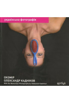 Купить - Книги - Олександр Кадніков. Окомір / Oleksandr Kadnikov. With the Naked Eye