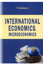 Купить - Книги - International Economics. Microeconomics