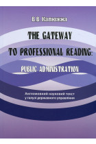 Купити - Книжки - The Gateway to Professional Reading. Public Administration