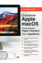 Купить - Книги - Освоение Apple macOS High Sierra и AppleScript