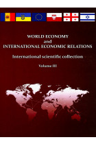Купить - Книги - World Economy and International Economic Relations. International Scientific Collection. Volume 3