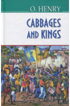 Купить - Книги - Cabbages and Kings