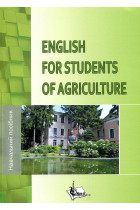 Купить - Книги - English for students of agriculture