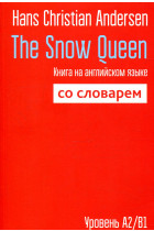 Купить - Книги - The Snow Queen. Книга на английском языке со словарем