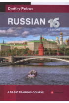 Купить - Книги - Russian. A Basic Training Course