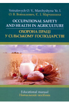 Купити - Книжки - Occupational Safety and Health Agriculture