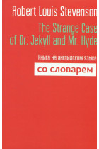 Купить - Книги - The Strange Case of Dr. Jekyll and Mr. Hyde. Книга на английском языке со словарем