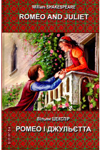 Купить - Книги - Romeo and Juliet. Ромео і Джульєтта
