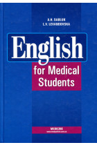 Купить - Книги - English for medical student