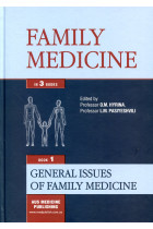 Купить - Книги - Family medicine. General Issues of Family Medicine. Book 1