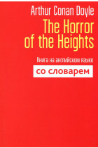Купить - Книги - The Horror of the Heights. Книга на английском языке со словарем