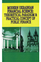 Купить - Книги - Modern Ukrainian Financial Science. Theoretical paradigm & practical concept of public finance