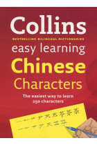 Купити - Книжки - Collins Easy Learning Chinese Characters