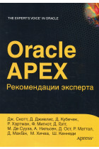 Купить - Книги - Oracle APEX. Рекомендации эксперта