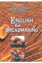 Купить - Книги - English for breadmaking