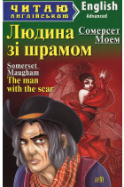 Людина зі шрамом= The man with the scar and other stories