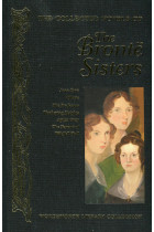 Купить - Книги - The Collected Novels of The Bronte Sisters