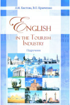 Купить - Книги - English in the tourism industry