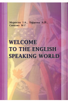 Купити - Книжки - Welcome to the English Speaking World
