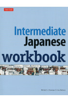 Купить - Книги - Intermediate Japanese Workbook