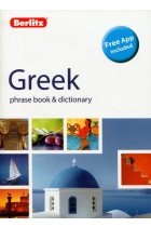 Купити - Книжки - Greek. Phrase book & dictionary